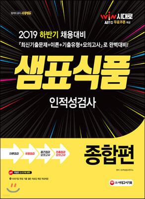 2019 샘표식품 인적성검사 종합편