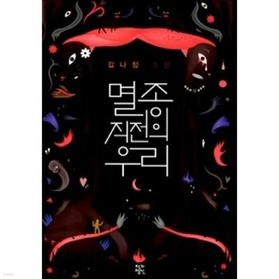 멸종 직전의 우리 by 김나정