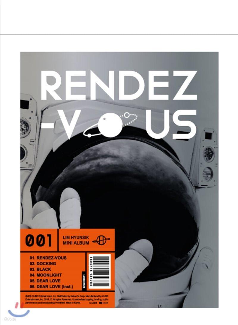 임현식 - 미니앨범 1집 : RENDEZ-VOUS