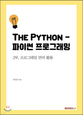 The Python - 파이썬 프로그래밍 2부