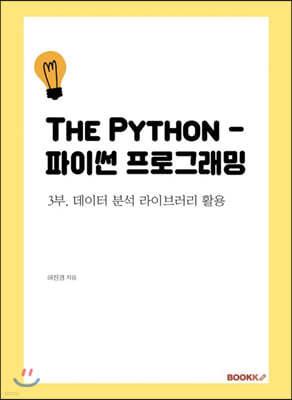 The Python - 파이썬 프로그래밍 3부