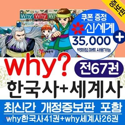 Why? 와이한국사41+why와이세계사26 (전67권)+상품권35,000원