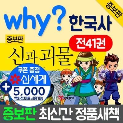 why? 와이 한국사41(증보판)why한국사시리즈+아동도서2권+상품권5천원