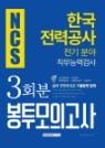 [중고] 2019 하반기 NCS 한국전력공사 직무능력검사 봉투모의고사 전기분야