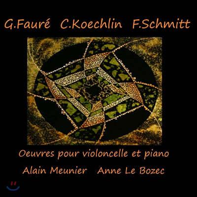 Alain Meunier 포레: 첼로 소나타 / 샤를 쾨슐랭: 첼로 소나타  / 플로랑 슈미트: 비가 - 알랭 므니에