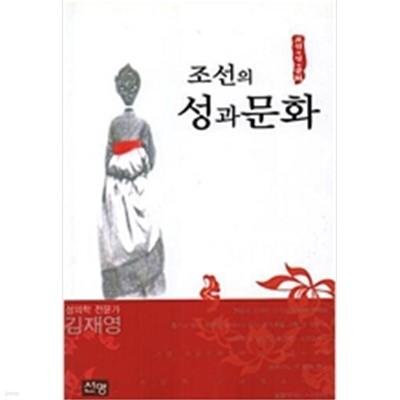 조선의 성과 문화