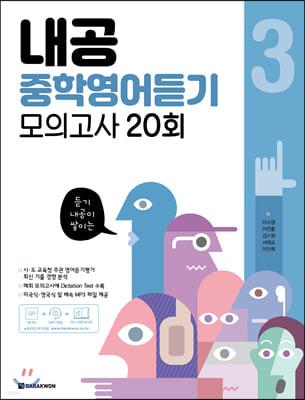 내공 중학영어듣기 모의고사 20회 3