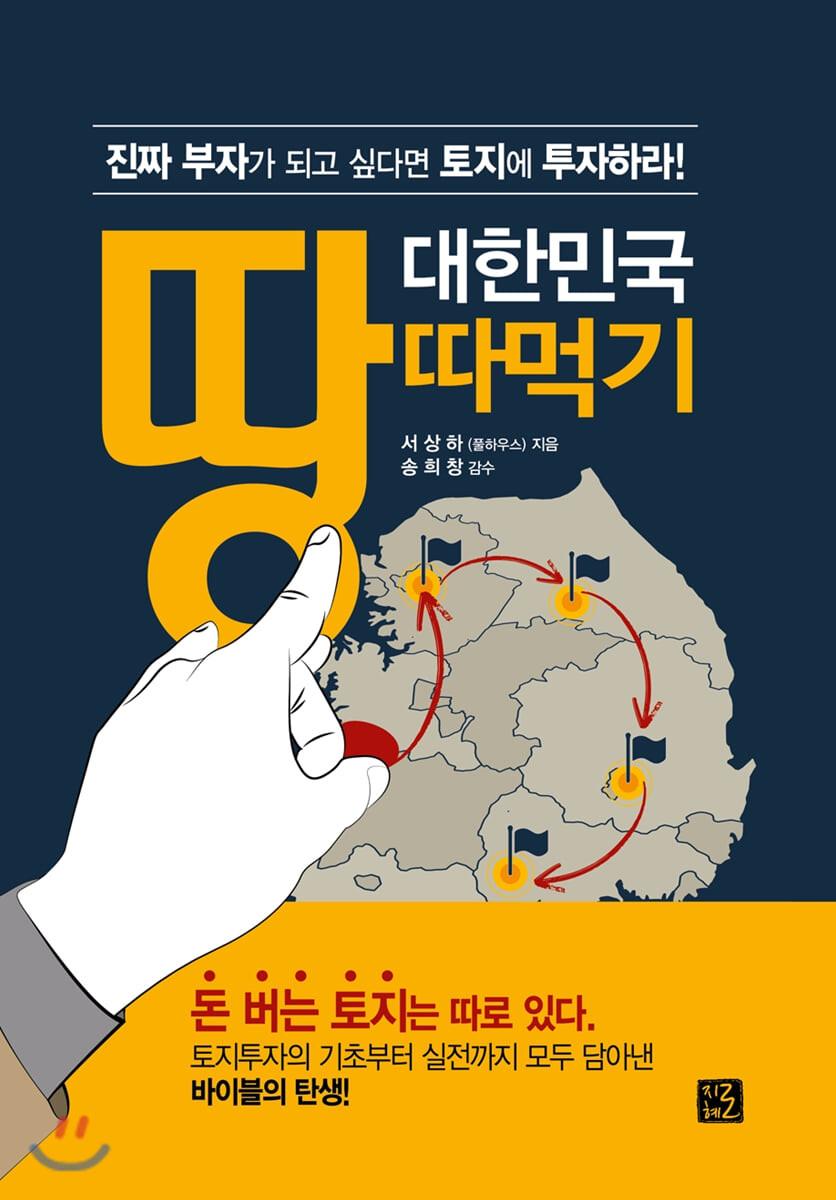 [예약판매] 대한민국 땅따먹기