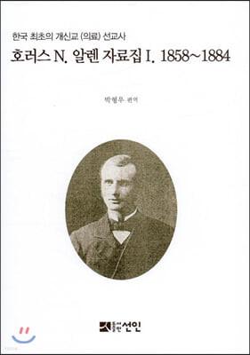 호러스 N. 알렌 자료집 1. 1858~1884