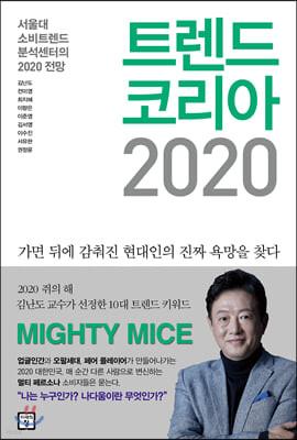[예약판매] 트렌드 코리아 2020
