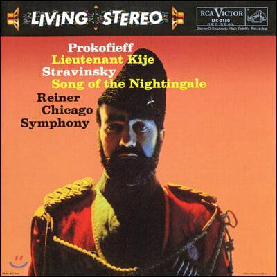 Fritz Reiner 프로코피에프: 키제 중위 / 스트라빈스키: 나이팅게일의 노래