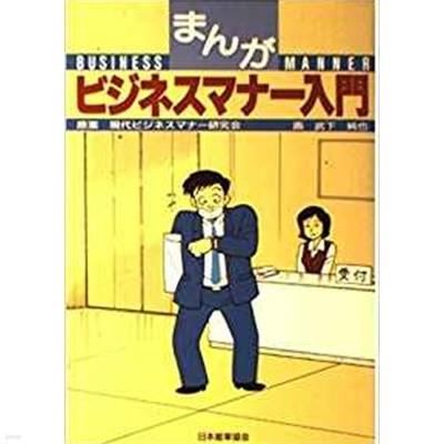 まんが ビジネスマナ?入門 (만화책)