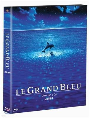 그랑블루 : 블루레이 : 보정판