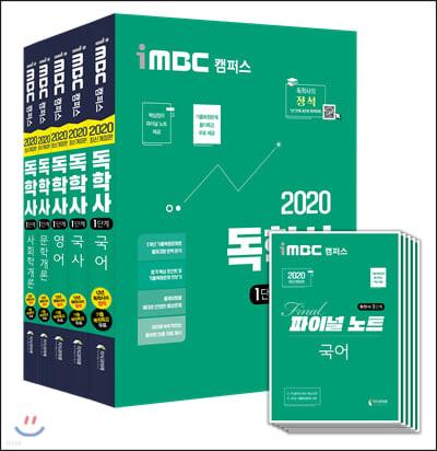 2020 iMBC 캠퍼스 독학사 1단계 교양공통 세트 3