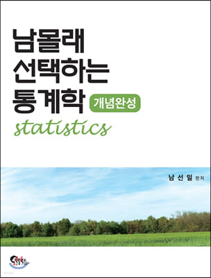 남몰래 선택하는 통계학 개념완성