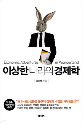 이상한 나라의 경제학 (체험판)