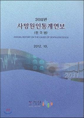 2011년 사망원인통계연보