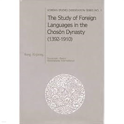 The Study of Foreign Languages in the Choson Dynasty (1392-1910) (Hardcover)