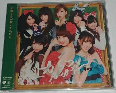 [수입]AKB48 - 上からマリコ(극장판/미개봉)