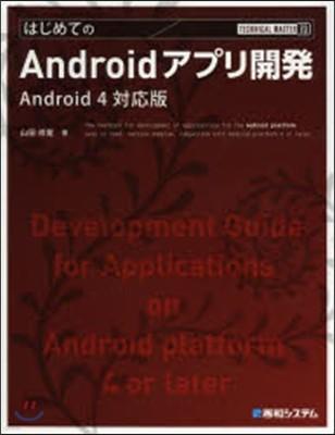 はじめてのAndroidアプリ開發