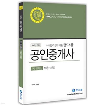 2016 랜드스쿨 공인중개사 2차 문제집 부동산세법