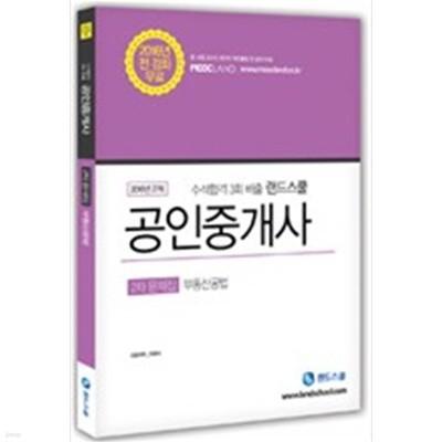 2016 랜드스쿨 공인중개사 2차 문제집 부동산공법