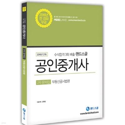 2016 랜드스쿨 공인중개사 2차 문제집 부동산공시법령