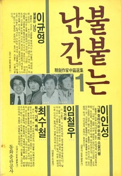 불붙는 난간 - 정예작가중편선집 이균영 이인성 임철우 최수철 (1987년 초판본)