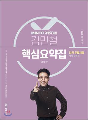 2020 MINTO 경찰학개론 핵심요약집
