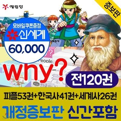 Why? 와이 why  한국사41권+와이why 세계사26권+와이why 피플53권(전120권)[상품권6만원]
