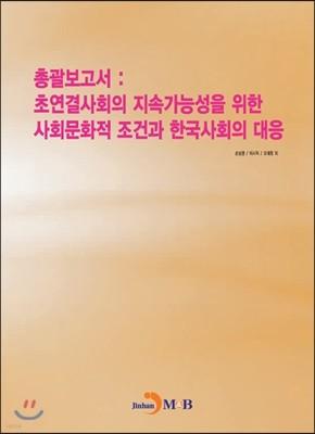 총괄보고서 : 초연결사회의 지속가능성을 위한 사회문화적 조건과 한국사회의 대응
