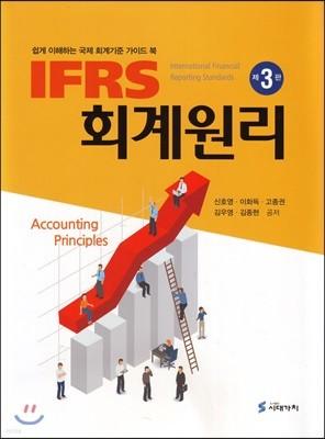 IFRS 회계원리 (3판)