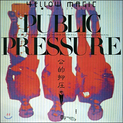 Yellow Magic Orchestra - Public Pressure 옐로우 매직 오케스트라 첫 라이브 앨범 [LP]