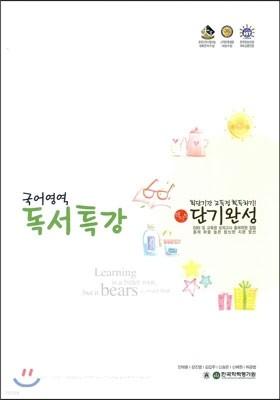 EXIT 엑시트 단기완성 국어영역 독서특강 (2013년)