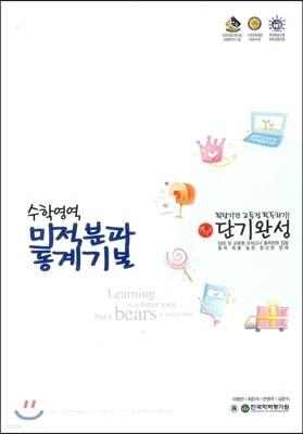 EXIT 엑시트 단기완성 수리영역 미적분과 통계기본 (2014년)