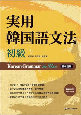 실용 한국어 문법 초급