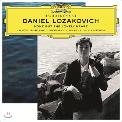 Daniel Lozakovich 차이코프스키: 바이올린 협주곡, 오직 그리움을 아는 이만이 - 다니엘 로자코비치