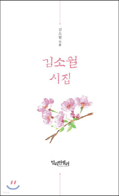 김소월시집