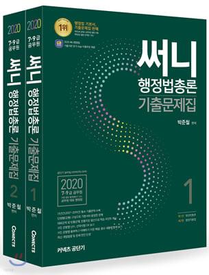 2020 써니 행정법총론 기출문제집