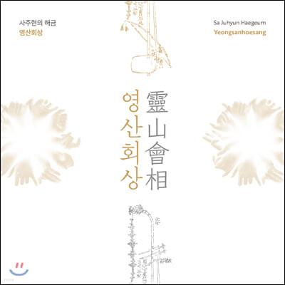 사주현 - 사주현의 해금 영산회상