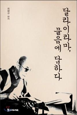 달라이 라마, 물음에 답하다