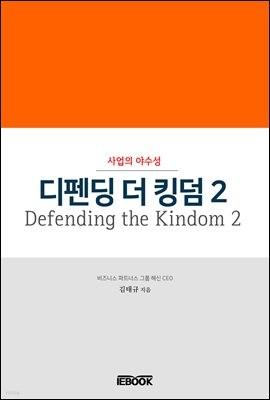 디펜딩 더 킹덤 2(Defending the Kingdom 2)