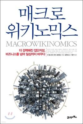 매크로위키노믹스