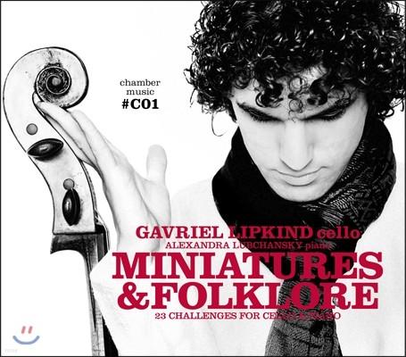 Gavriel Lipkind 첼로로 연주하는 소품과 민속음악 - 가브리엘 리프킨트 (Miniatures & Folklore)