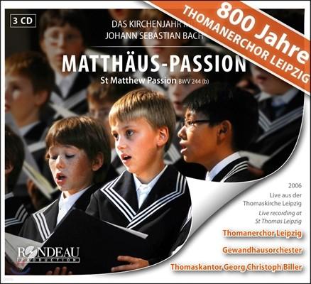 Thomanerchor Leipzig 바흐: 마태 수난곡 BWV 244b - 성 토마스 합창단 (J.S. Bach: Matthaus-Passion)