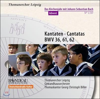 Thomanerchor Leipzig 바흐: 칸타타 36, 61, 62번 - 성 토마스 합창단 (Bach: Cantatas BWV36, 61, 62)