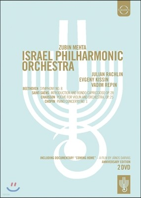 이스라엘 필하모닉 창립 75주년 기념음반 Vol.1