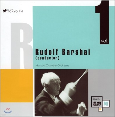 Rudolf Barshai 쇼스타코비치: 교향곡 14번 `죽은 자의 노래` (Shostakovich: Symphony No.14) 루돌프 바르샤이