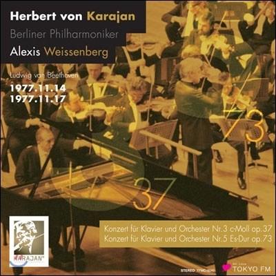 Alexis Weissenberg 베토벤: 피아노 협주곡 3, 5번 - 바이센베르크, 카라얀