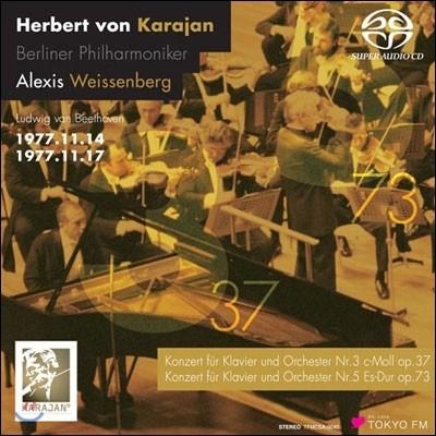 베토벤 : 피아노 협주곡 3 & 5번 - 바이센베르크, 카라얀